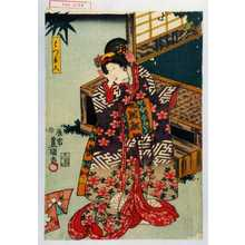 Utagawa Kunisada: 「はつ喜久」 - Waseda University Theatre Museum