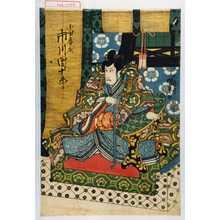 Utagawa Kunisada: 「小田春永 市川団十郎」 - Waseda University Theatre Museum