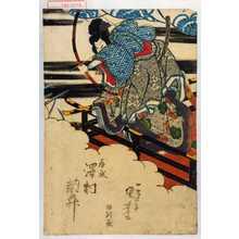 Utagawa Kuniyoshi: 「春永 沢村訥升」 - Waseda University Theatre Museum