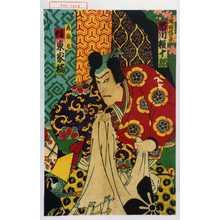 Utagawa Kunimasa III: 「織田信長 市川権十郎」「森蘭丸 坂東家橘」 - Waseda University Theatre Museum