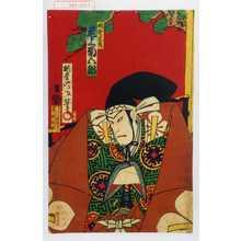 歌川国政〈3〉: 「明智光秀 尾上菊五郎」 - 演劇博物館デジタル
