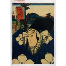 Utagawa Kunisada: 「東海道五十三次之内」「石薬師庄野間 御殿山 武智光秀」 - Waseda University Theatre Museum