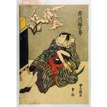 Utagawa Toyokuni I: 「市川鰕十郎」 - Waseda University Theatre Museum