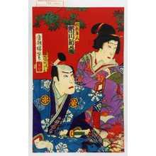 Utagawa Kunisada: 「松原隼人 市川新蔵」 - Waseda University Theatre Museum