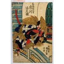 歌川国貞: 「和藤内三宦 市川海老蔵」 - 演劇博物館デジタル