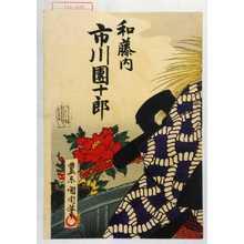 Toyohara Kunichika: 「和藤内 市川団十郎」 - Waseda University Theatre Museum