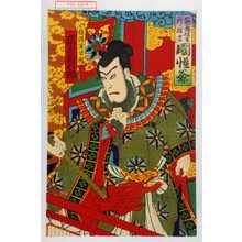 Utagawa Kunisada: 「歌舞伎座新狂言国性爺」「伍将軍甘輝 尾上菊五郎」 - Waseda University Theatre Museum
