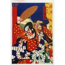 Utagawa Kunisada: 「和藤内 市川団十郎」 - Waseda University Theatre Museum