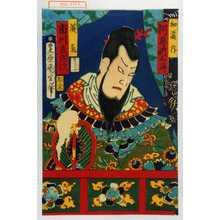Toyohara Kunichika: 「和藤内 河原崎三升」「漢気 市川左団次」 - Waseda University Theatre Museum