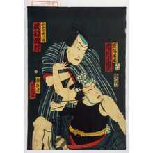 Ochiai Yoshiiku: 「髪結藤治 市川小団次」「平のや幸次郎 沢村訥升」 - Waseda University Theatre Museum