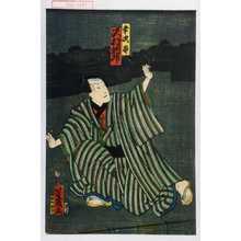 Ochiai Yoshiiku: 「幸次郎 沢村訥升」 - Waseda University Theatre Museum