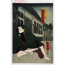 Utagawa Kunisada II: 「巾着切竹門虎 市川家橘」 - Waseda University Theatre Museum