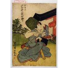 Utagawa Toyokuni I: 「おその 岩井半四郎」 - Waseda University Theatre Museum