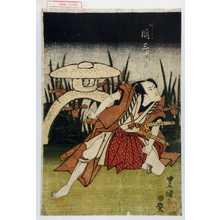 歌川豊国: 「あしがる 関三十郎」 - 演劇博物館デジタル