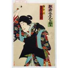 Utagawa Toyosai: 「歌舞伎座九月狂言」 - Waseda University Theatre Museum