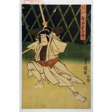 Utagawa Toyokuni I: 「みぢんだん正 松本幸四郎」 - Waseda University Theatre Museum