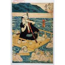 Utagawa Kuniyoshi: 「多賀佐々木源太左衛門 松本幸四郎」 - Waseda University Theatre Museum