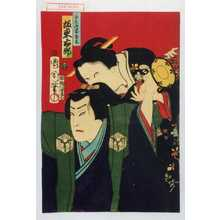 Toyohara Kunichika: 「長者内室玉木 坂東太郎」 - Waseda University Theatre Museum