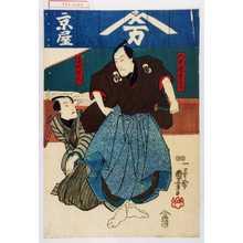 Utagawa Kuniyoshi: 「人形屋幸右衛門」「手代久七」 - Waseda University Theatre Museum