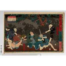 Utagawa Kuniyoshi: 「天下茶屋仇討 二」「東間三郎右エ門」「早瀬玄蕃」 - Waseda University Theatre Museum