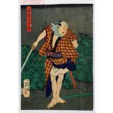 Tsukioka Yoshitoshi: 「安達元右衛門」 - Waseda University Theatre Museum
