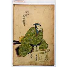 Utagawa Kuniyasu: 「政右衛門 坂東三津五郎」 - Waseda University Theatre Museum