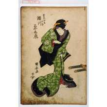 Utagawa Kuniyasu: 「政右衛門女房お谷 瀬川菊之丞」 - Waseda University Theatre Museum