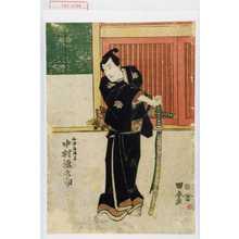 Utagawa Kuniyasu: 「和田志津馬 中村源之助」 - Waseda University Theatre Museum
