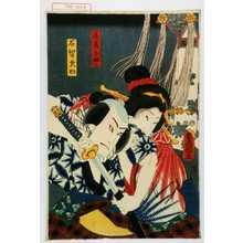 Utagawa Kunisada: 「道馬ノおふじ」「石留武助」 - Waseda University Theatre Museum