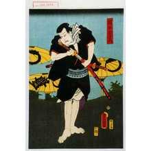 Utagawa Kunisada: 「桜井林左衛門」 - Waseda University Theatre Museum