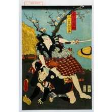 Utagawa Kunisada: 「石榴武助」「八ツ足たこ平」 - Waseda University Theatre Museum