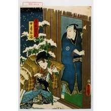 Utagawa Kunisada: 「唐木政右衛門」「女房お谷」 - Waseda University Theatre Museum