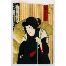 銀光: 「政右衛門女房お谷 嵐大三郎」 - 演劇博物館デジタル