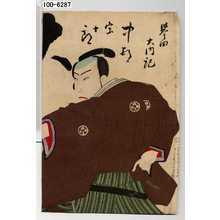 Morikawa Chikashige: 「誉田大内記 中村宗十郎」 - Waseda University Theatre Museum
