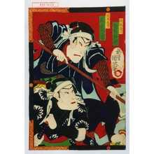 Utagawa Kunimasa III: 「池添孫八 坂東家橘」「沢井又五郎 尾上菊五郎」 - Waseda University Theatre Museum
