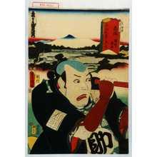 歌川国貞: 「東海道五十三次の内 赤坂 沢井助平」 - 演劇博物館デジタル