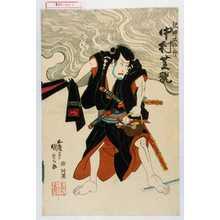 Utagawa Kunisada: 「沢井又五郎 中村芝翫」 - Waseda University Theatre Museum