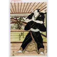 Utagawa Kunisada: 「唐木政右衛門 坂東三津五郎」 - Waseda University Theatre Museum