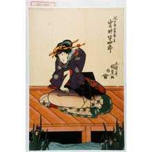 Utagawa Kunisada: 「弥十郎妻皐月 岩井半四郎」 - Waseda University Theatre Museum