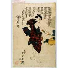 Utagawa Toyoshige: 「太平次 市川団十郎」 - Waseda University Theatre Museum