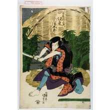 Utagawa Kunisada: 「春藤次郎左衛門 坂東三津五郎」 - Waseda University Theatre Museum
