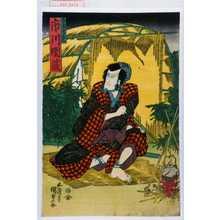 Utagawa Kunisada: 「春藤二郎右衛門 市川団蔵」 - Waseda University Theatre Museum