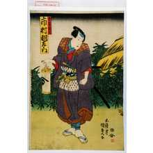 Utagawa Kunisada: 「春藤新七 市村羽左衛門」 - Waseda University Theatre Museum
