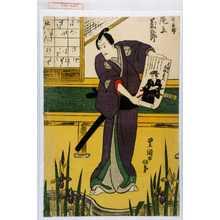 歌川豊国: 「石井兵助 尾上菊五郎」 - 演劇博物館デジタル