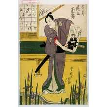 Utagawa Toyokuni I: 「石井兵助 尾上菊五郎」 - Waseda University Theatre Museum