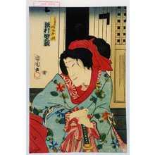 Toyohara Kunichika: 「素太夫娘かけ皿 沢村田之助」 - Waseda University Theatre Museum