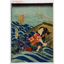 Utagawa Kunisada II: 「かけざら 沢村田之助」 - Waseda University Theatre Museum