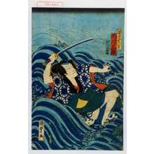 Utagawa Kunisada II: 「若徒真吉 市川九蔵」 - Waseda University Theatre Museum