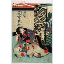 歌川国芳: 「綱蔵妹おつる 下り 尾上多見蔵」 - 演劇博物館デジタル