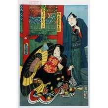 Utagawa Kunisada: 「持丸屋金兵衛」「こし元おつる」 - Waseda University Theatre Museum